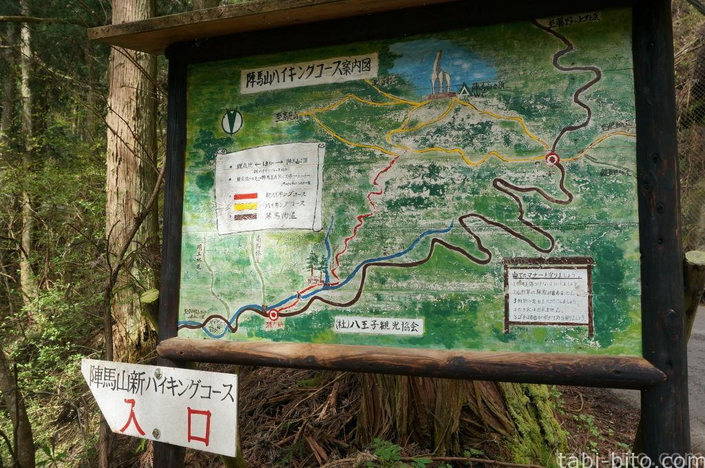 陣馬山新ハイキングコース